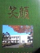 三木高校60回生
