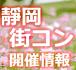 静岡・浜松 街コン飲み会交流
