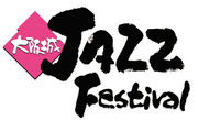 大阪城JazzFestival