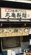 丸亀製麺チームコーナン