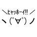 ヒャッホーイ!!ヽ(゚∀゚)ノ