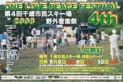 ONE LOVE PEACE FESTIVAL