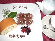 CHAGE&ASKA♡熊本支部