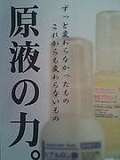 ☆原液100%美容液☆