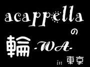 アカペラの輪-WA-in東京