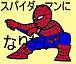 スパイダーマンになりたい。。。