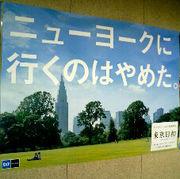 東京《名所・隠れ名所》探索