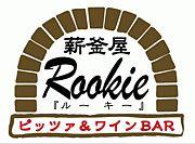 薪釜屋Rookie