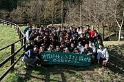 緑のふるさと協力隊第17期