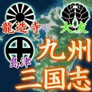 九州三国志