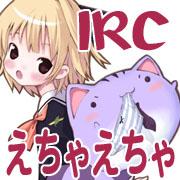 IRCで えちゃえちゃ☆