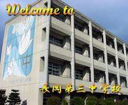 長岡第三中学校