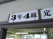 2007卒所沢高校3−4