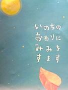 徳永進/野の花診療所