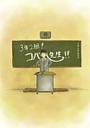コバソロ〜KOBASOLO〜