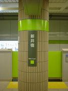 SR新井宿駅