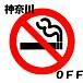 神奈川 禁煙OFF