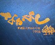 戸山小学校1998年卒業生★