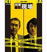 NHK土曜ドラマ「刑事の現場」
