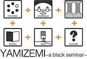 YAMIZEMI  ~a black seminar~