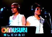 omusubi  おむすび
