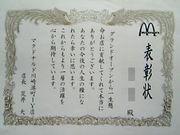 マクドナルド川崎港町IY店