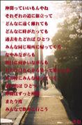 詩を作ろう(●>▽<●)