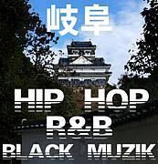 岐阜HIP HOP