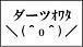 ダーツオワタ\(^o^)/