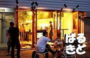 ★仲木戸★ kitchen ばるきど