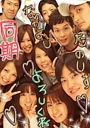 トヨレン横浜2009同期会