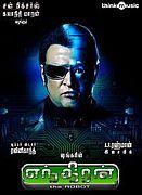 インド映画 『ロボット』