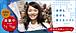 青年海外協力隊 2009春募集