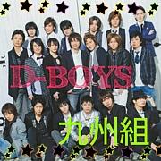 D-BOYS*九州組