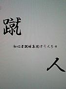 必死に頑張るフットサルIN神戸