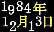 1984年12月13日 集合っ☆