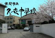 京都市立久世中学校な・・・