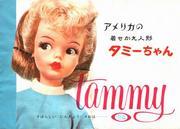 昔の着せ替え人形が好きな人