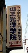 山王光洋学院 卒業生の集い