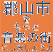 ★福島県郡山市ノージャンル★