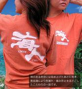 海人Tシャツ (gay only)