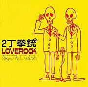 2丁拳銃 1stアルバム LOVEROCK