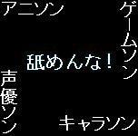 アニメゲーム声優キャラソング!