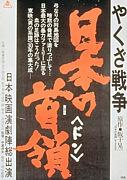 日本の首領シリーズ(東映)