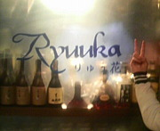 Ryuuka-りゅう花-