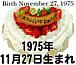 1975年11月27日生まれ