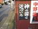 ☆岡山☆隠れオタクの会