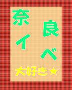 奈良イベ大好き★