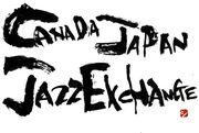 カナダのジャズ