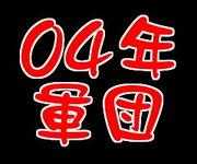 九州産業大学☆04年入学生☆